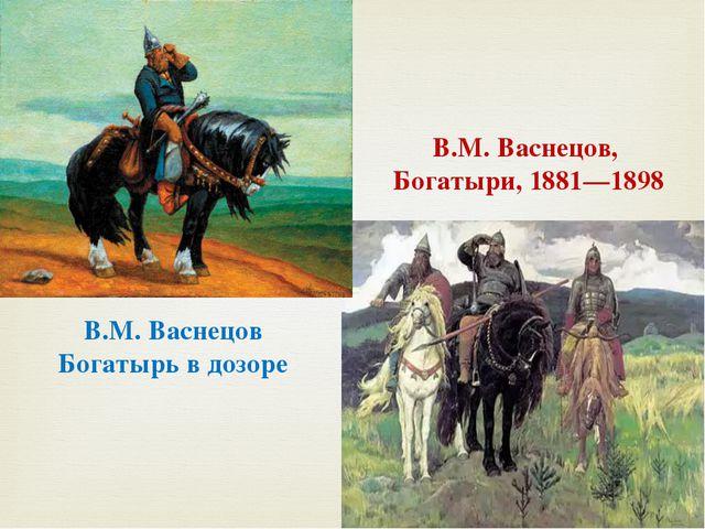 В.М. Васнецов, Богатыри, 1881—1898 В.М. Васнецов Богатырь в дозоре