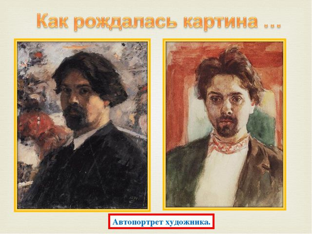 Автопортрет художника.