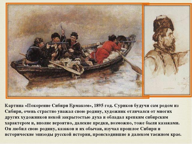 Картина «Покорение Сибири Ермаком», 1895 год. Суриков будучи сам родом из Сиб...