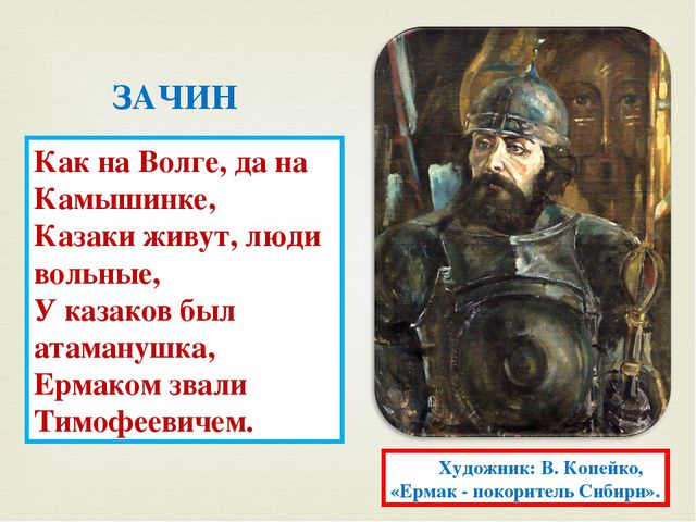 Как на Волге, да на Камышинке, Казаки живут, люди вольные, У казаков был атам...