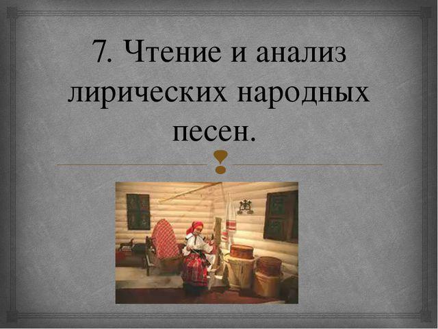 7. Чтение и анализ лирических народных песен. 
