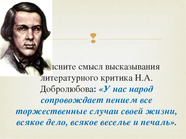 Объясните смысл высказывания литературного критика Н.А. Добролюбова: «У нас н...
