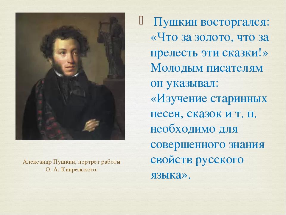 Пушкин восторгался: «Что за золото, что за прелесть эти сказки!» Молодым пис...
