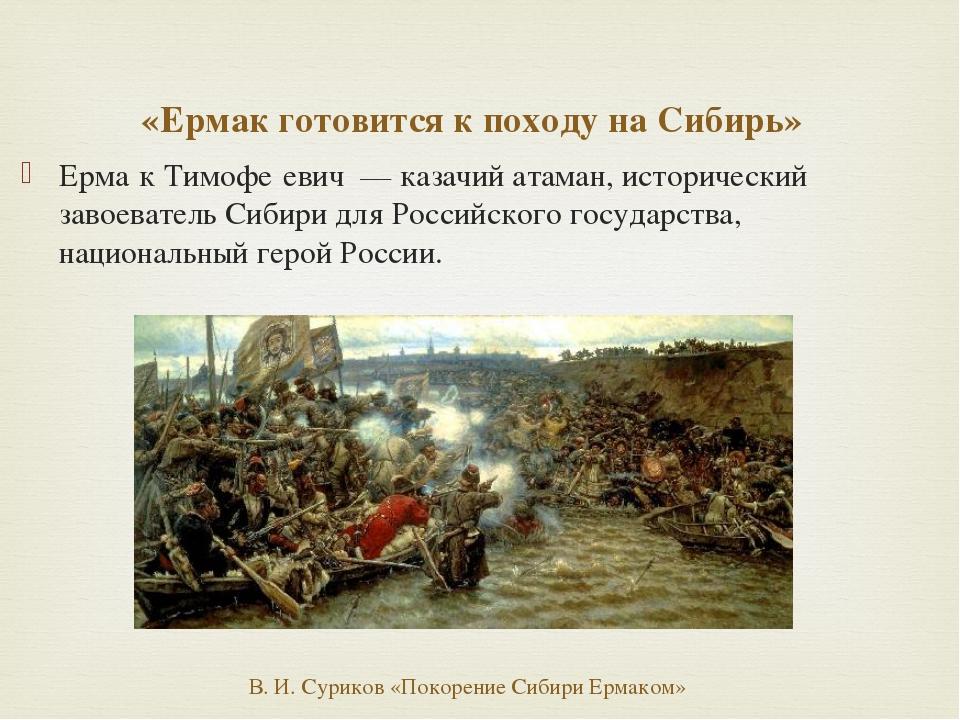 «Ермак готовится к походу на Сибирь» Ерма́к Тимофе́евич — казачий атаман, ист...