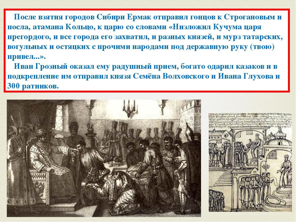 После взятия городов Сибири Ермак отправил гонцов к Строгановым и посла, ата...