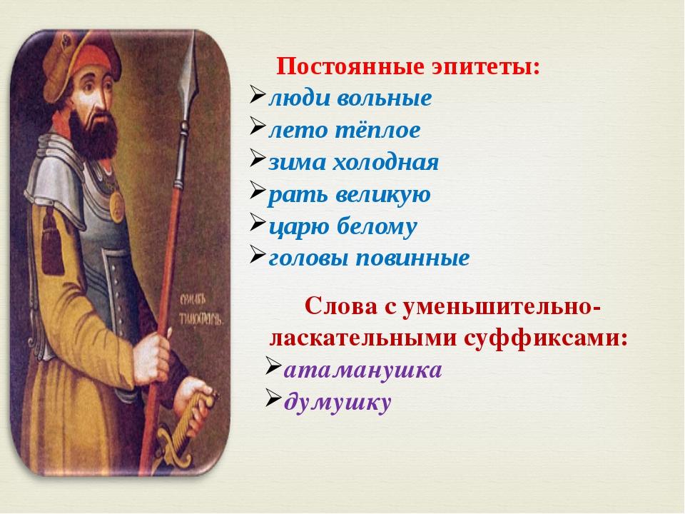 Постоянные эпитеты: люди вольные лето тёплое зима холодная рать великую царю...