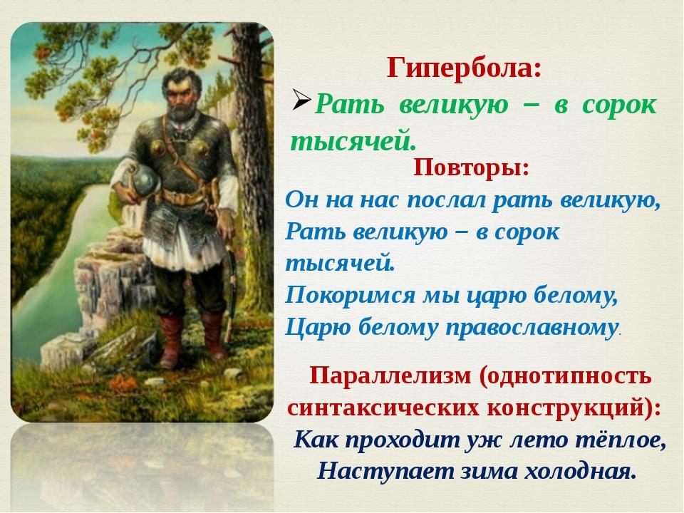 Гипербола: Рать великую – в сорок тысячей. Повторы: Он на нас послал рать вел...