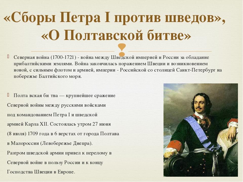 Северная война (1700-1721) - война между Шведской империей и России за облада...