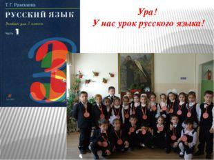 Ура! У нас урок русского языка!