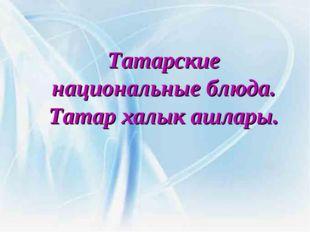 Татарские национальные блюда. Татар халык ашлары.