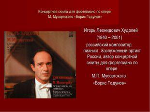 Концертная сюита для фортепиано по опере М. Мусоргского «Борис Годунов» Игорь