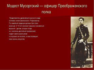 Модест Мусоргский— офицер Преображенского полка Представитель древнейшего ру