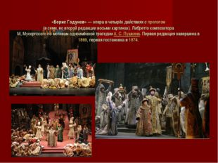 «Борис Годунов»— операв четырёх действиях спрологом (в семи, во второй р