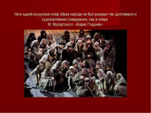 Ни в одной из русских опер образ народа не был раскрыт так достоверно и худо