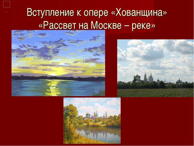 Вступление к опере «Хованщина» «Рассвет на Москве – реке»