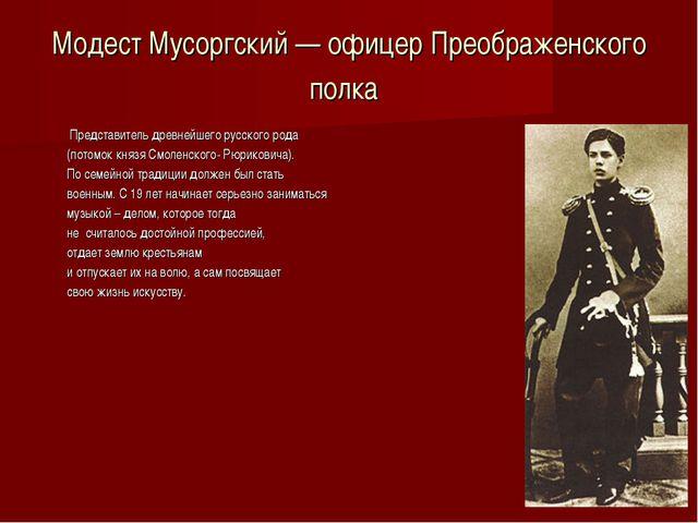 Модест Мусоргский— офицер Преображенского полка Представитель древнейшего ру...