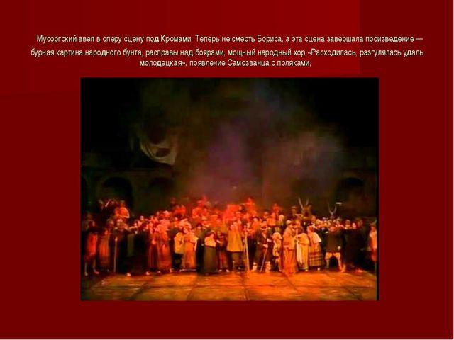 Мусоргский ввел в оперу сцену под Кромами. Теперь не смерть Бориса, а эта сц...