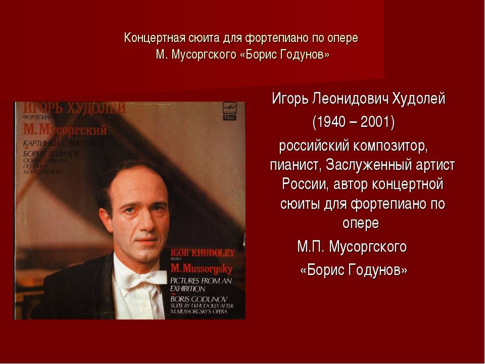 Концертная сюита для фортепиано по опере М. Мусоргского «Борис Годунов» Игорь...
