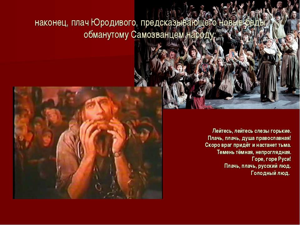 наконец, плач Юродивого, предсказывающего новые беды обманутому Самозванцем н...