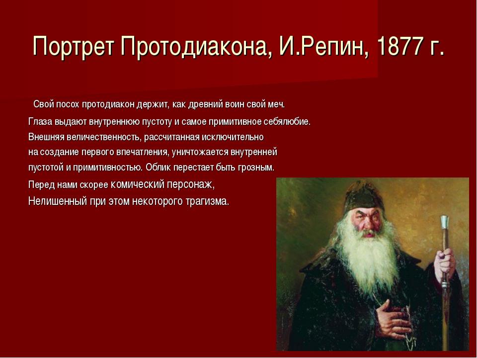 Портрет Протодиакона, И.Репин, 1877 г. Свой посох протодиакон держит, как др...