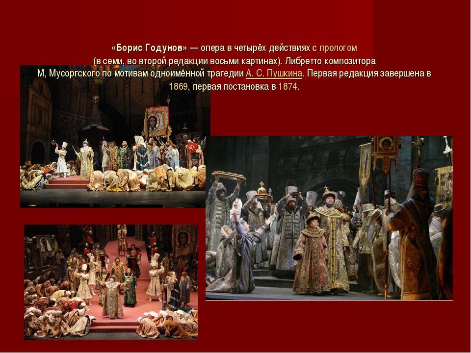 «Борис Годунов»— операв четырёх действиях спрологом (в семи, во второй р...