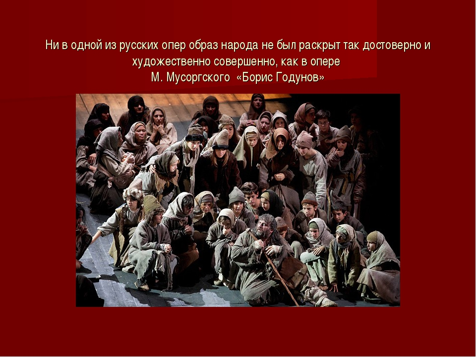 Ни в одной из русских опер образ народа не был раскрыт так достоверно и худо...