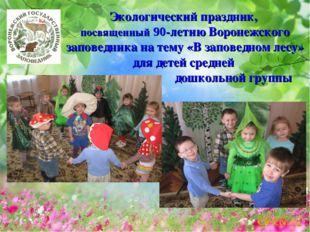 Экологический праздник, посвященный 90-летию Воронежского заповедника на тему