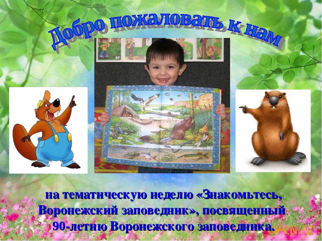 Поздравительные открытки заповеднику белогорье