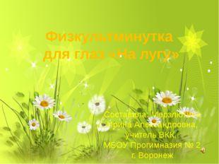 Физкультминутка для глаз «На лугу» Составила: Мерзлютина Ирина Александровна,