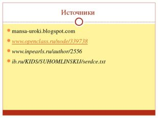 Источники mansa-uroki.blogspot.com www.openclass.ru/node/339738 www.inpearls.