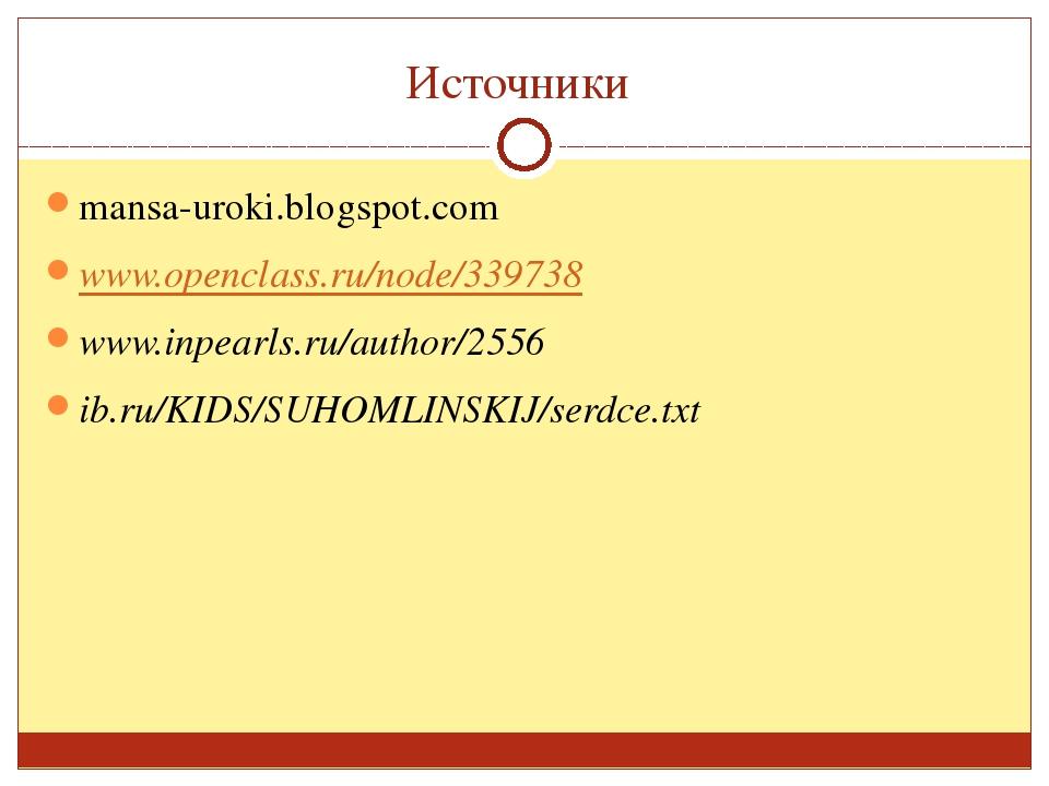 Источники mansa-uroki.blogspot.com www.openclass.ru/node/339738 www.inpearls....