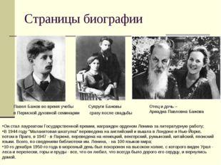 Страницы биографии Павел Бажов во время учебы в Пермской духовной семинарии С
