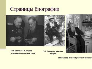 Страницы биографии П.П. Бажов и Г.К. Жуков вспоминают военные годы П.П. Бажов
