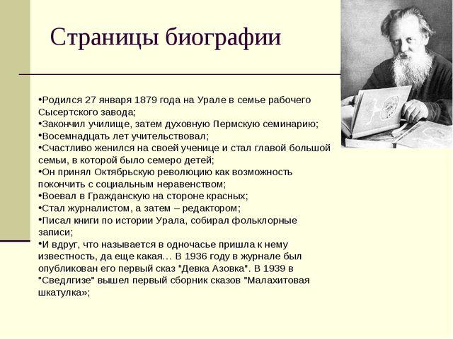Страницы биографии Родился 27 января 1879 года на Урале в семье рабочего Сысе...
