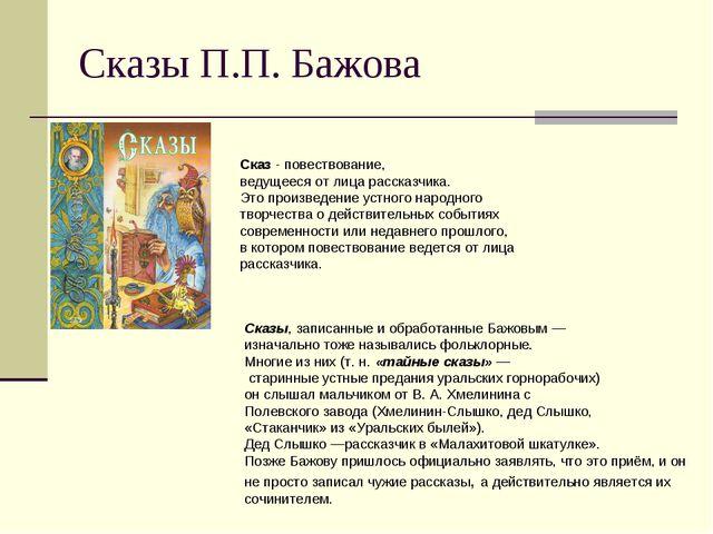 Сказы П.П. Бажова Сказы, записанные и обработанные Бажовым— изначально тоже...