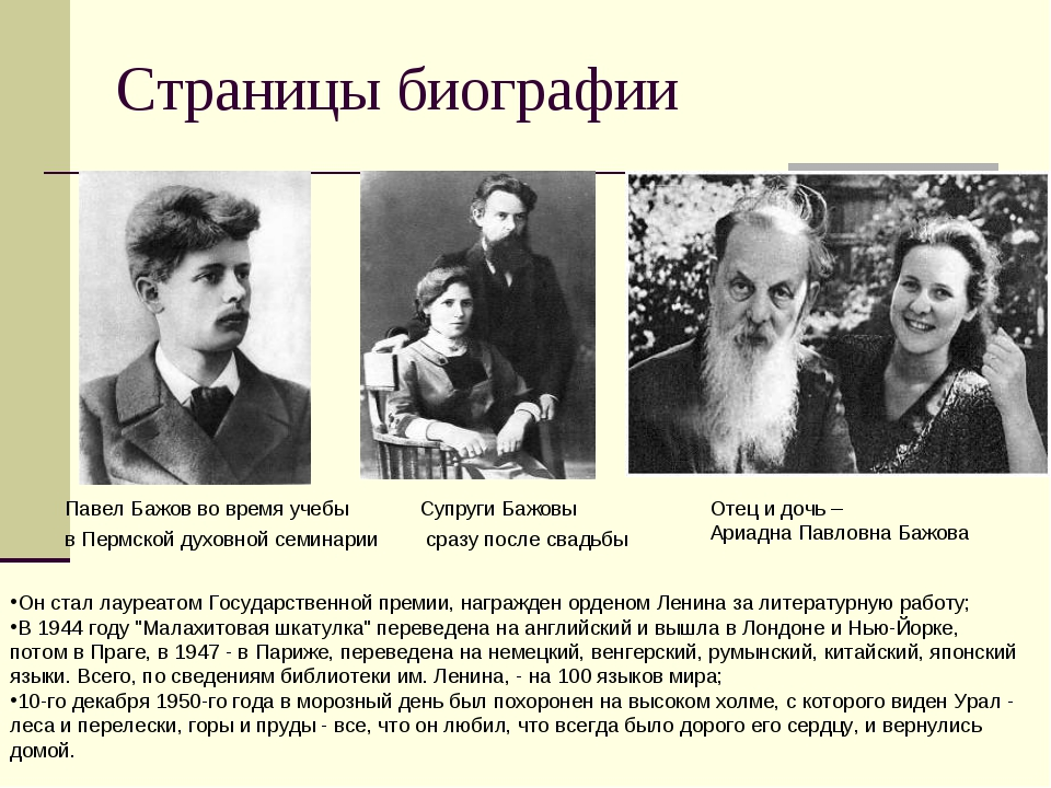 Страницы биографии Павел Бажов во время учебы в Пермской духовной семинарии С...