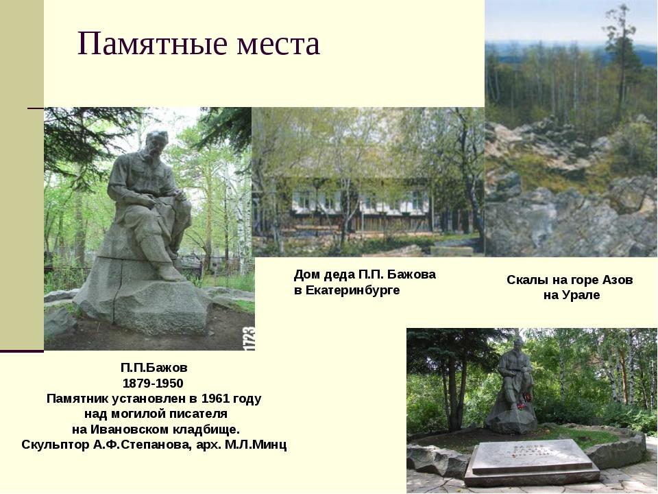 Памятные места П.П.Бажов 1879-1950 Памятник установлен в 1961 году над могило...