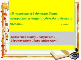 «В человеке всё должно быть прекрасно: и лицо, и одежда, и душа, и мысли». А
