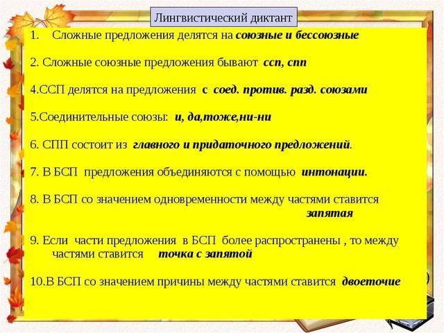 Лингвистический диктант Сложные предложения делятся на союзные и бессоюзные 2...