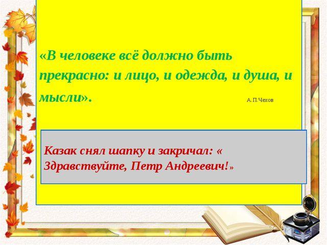 «В человеке всё должно быть прекрасно: и лицо, и одежда, и душа, и мысли». А...