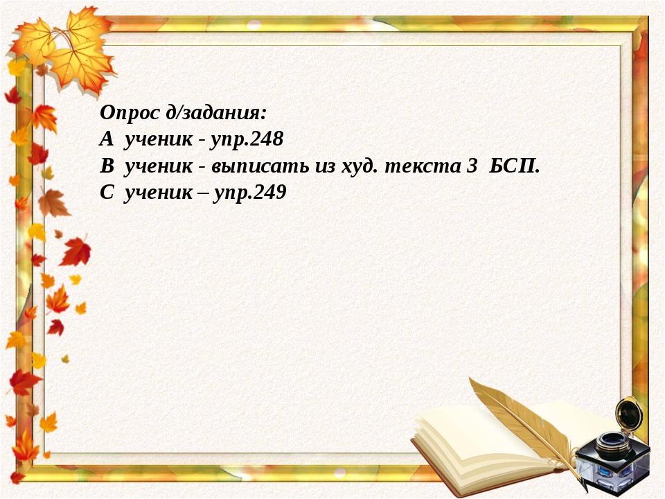Опрос д/задания: А ученик - упр.248 В ученик - выписать из худ. текста 3 БСП....