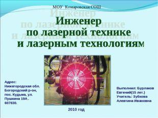 МОУ Комаровская СОШ Адрес: Нижегородская обл. Богородский р-он, пос. Кудьма,