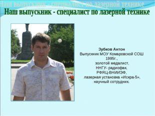 Зубков Антон Выпускник МОУ Комаровской СОШ 1995г., золотой медалист, ННГУ- ра