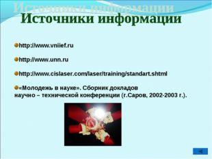 http://www.vniief.ru http://www.unn.ru http://www.cislaser.com/laser/training