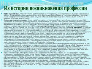 """В 20-х годах XX века, Алексей Толстой опубликовал роман """"Гиперболоид инженера"""