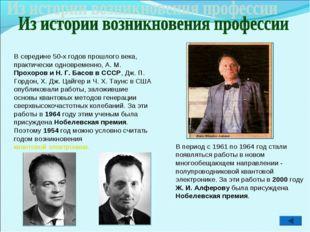 В середине 50-х годов прошлого века, практически одновременно, А. М. Прохоров