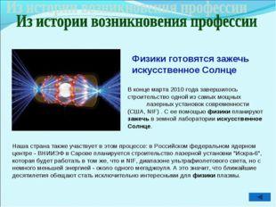 Физики готовятся зажечь искусственное Солнце В конце марта 2010 года завершил