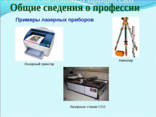 Примеры лазерных приборов Лазерные станки СО2 Нивелир Лазерный принтер