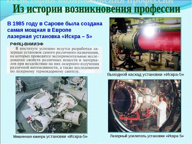 Лазерный усилитель установки «Искра-5» В 1985 году в Сарове была создана сама...
