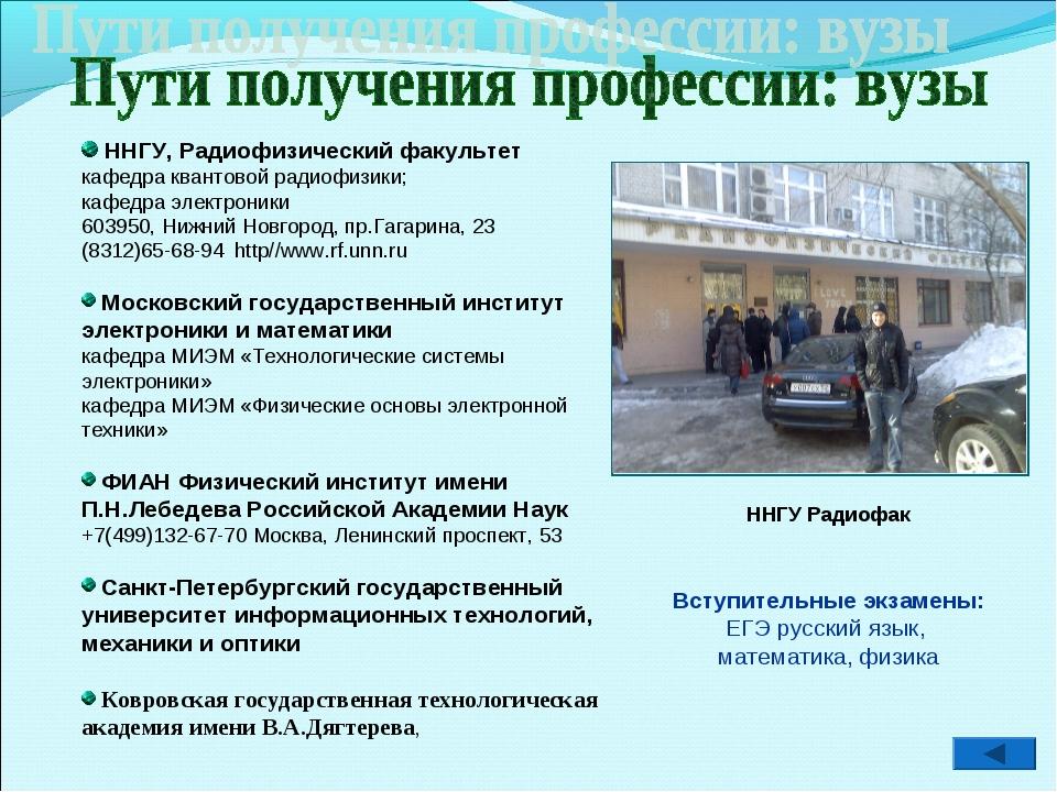 Вступительные экзамены: ЕГЭ русский язык, математика, физика ННГУ, Радиофизич...